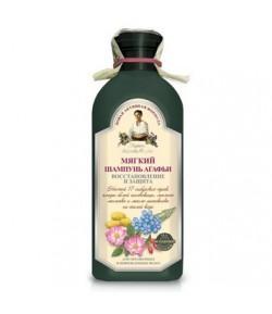 Szampon ziołowy miękki - do farbowanych i zniszczonych włosów - Receptury Babci Agafii 350 ml