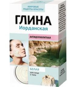 Jordańska glinka kosmetyczna - biała - Fitokosmetik 2x50g