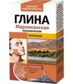 Marokańska wulkaniczna glinka kosmetyczna - czerwona - Fitokosmetik 2x50g